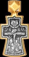 «Распятие. Свт. Николай Чудотворец. Молитва «Да воскреснет Бог»